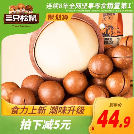 推荐【三只松鼠_夏威夷果265gx2】每日坚果休闲零食小吃干果果仁