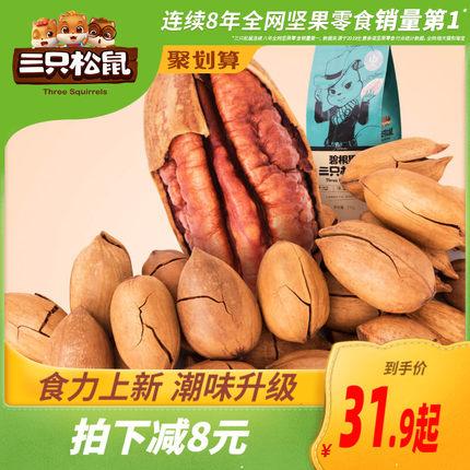 推荐【三只松鼠_碧根果160gx2袋】休闲零食食品坚果干果仁奶油味