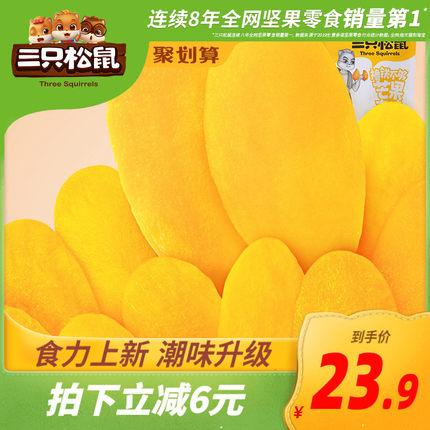 推荐【三只松鼠_芒果干116gx3】网红零食小吃蜜饯水果干果脯食品