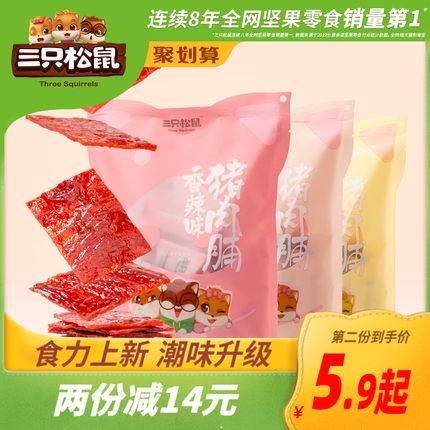 推荐【三只松鼠_猪肉脯160g】零食小吃休闲食品肉干肉脯网红熟食