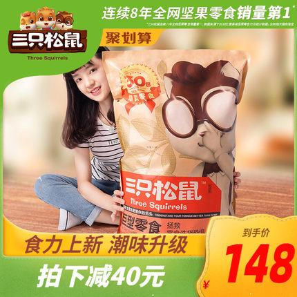 【三只松鼠_巨型零食大礼包/30包】网红吃货办公休闲食品小吃整箱