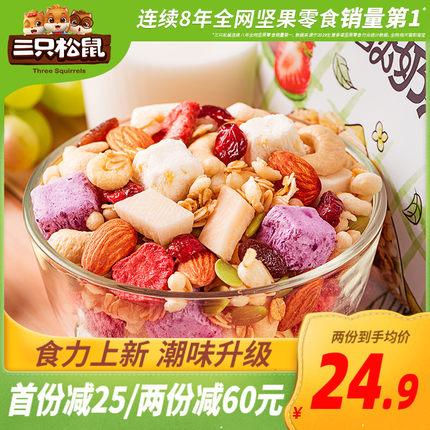 推荐【三只松鼠_水果坚果酸奶燕麦片400g】早餐果粒冲饮代餐即食